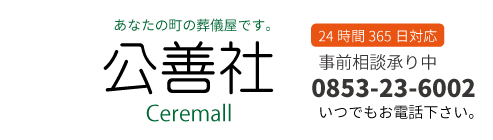 出雲市・松江市で葬儀・葬式なら【公善社】-家族葬~一般葬まで幅広く対応