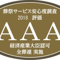 全葬連(AAA)