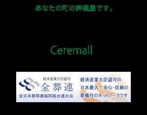 公善社ロゴ